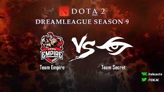 [RU] Team Secret vs Team Empire | Bo3 | DreamLeague Season 9 by @Tekcac