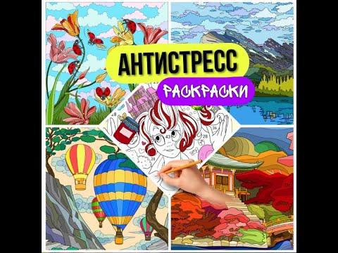 Выпуск №20 АНТИСТРЕСС видео, релакс, арттерапия, раскраски ...