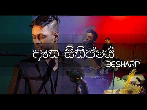Aetha Sithijaye - Besharp Live Concert 2014