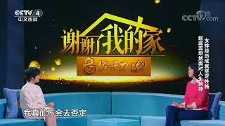 【节目简介】 《谢谢了,我的家》是央视四套中文国际频道重磅推出的一档...