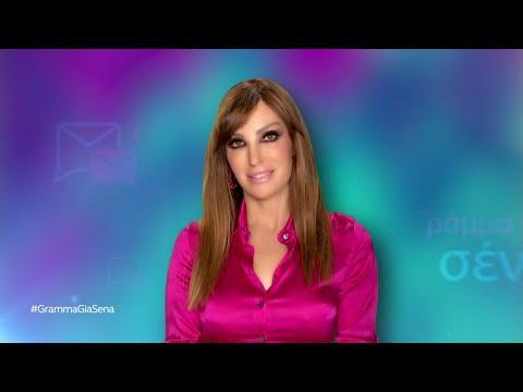 Γράμμα για σένα (OPEN TV 2020)