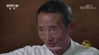 [我们的节日-2019中秋]中秋节俗传承后继无人 新祭司选拔能否成功?| CCTV科教