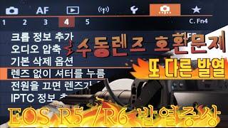 [채널:칸] EOS R5 또 다른 발열 증상과 수동렌즈…