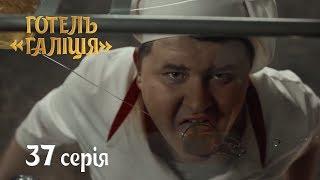 Отель Галиция - сезон 2 серия 37 - комедийный сериал HD