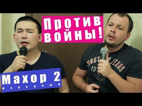Русский и Казах на украинской мове