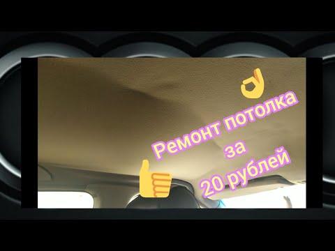 Ремонт потолка авто за 20 рублей, за 20 минут