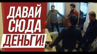 РАЗВОДИЛЫ ПРИЕХАЛИ ДОМОЙ И ТРЕБУЮТ ДЕНЬГИ ! / ПК-МАСТЕРА на EVG