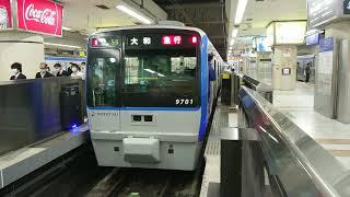 5月21日横浜駅 相鉄9000系 トップナンバー編成 9701F