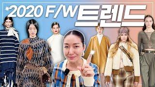 2020 FW 트렌드/ 올가을 겨울 뜨는 패션 &…