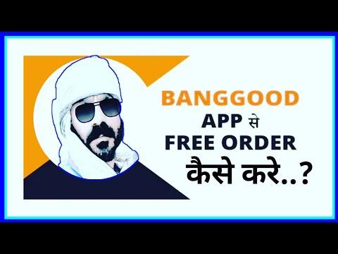 banggwood app se paisa kaise kamaye | banggwood se free shopping kaise kare | #KUMARSHAILENDRA