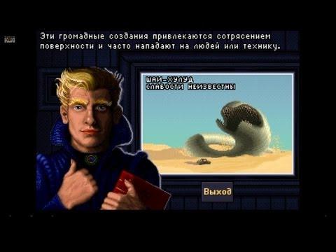 Dune 2 игра на Андроид