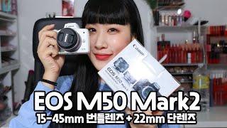 EOS M50 mark2 언박싱! 렌즈 별 셀프촬영, …