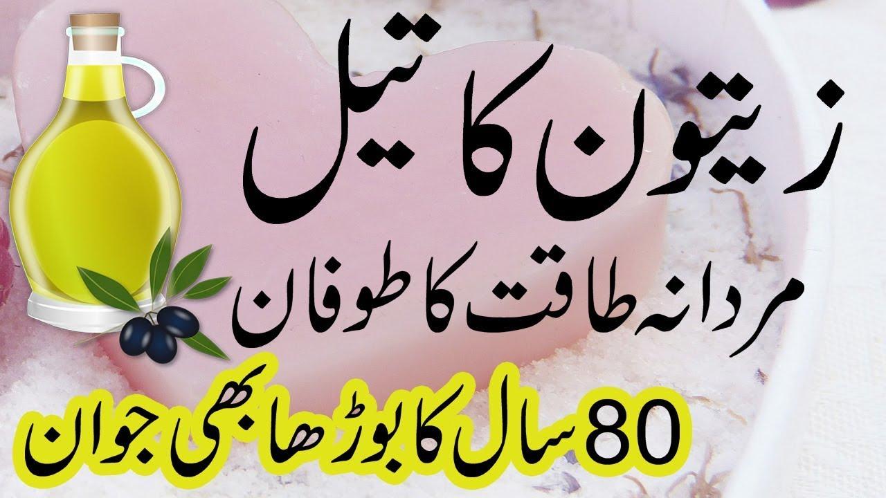 Zeton k oil ka faida for height in urdu Buy Products In Ante