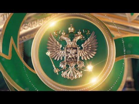 """День судебного пристава России - 2019, концерт в ГЦКЗ """"Россия"""""""