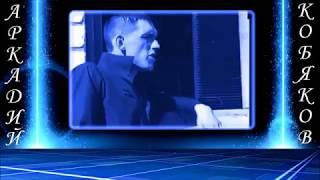 Смотреть клип Аркадий Кобяков - Прочь