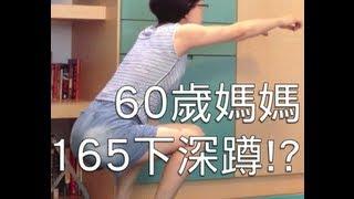 60歲媽媽的20分鐘循環訓練,共150+下深蹲!
