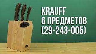 Розпакування Krauff з 6 предметів 29-243-005