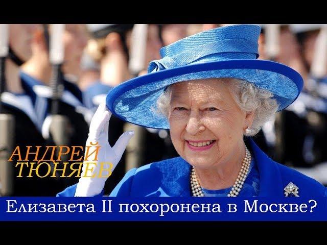 Картинки по запросу Королева Великобритании Елизавета II похоронена в Москве
