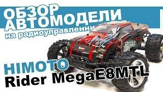 Автомобили на радиоуправлении. Himoto Raider MegaE8MTL: обзор, распаковка, мнение эксперта.