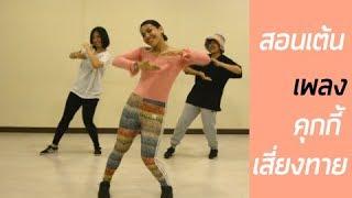 สอนเต้น เพลงคุกกี้เสี่ยงทาย Ep.1 (ไม่ได้ Mirror นะคะ) : Active Dance
