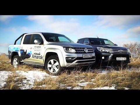 Тест-драйв Volkswagen  Amarok против Toyota Hilux (2017). Выбор Сделан!