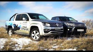 VW Amarok Против Toyota Hilux 2017. Выбор Сделан
