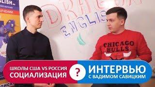 Школы США vs школ России, социализация(формирование навыков общения) Беседа об образовании в Америке