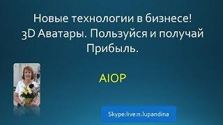 Aiop# Новые технологии