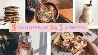 самые БЫСТРЫЕ и ПОЛЕЗНЫЕ ЗАВТРАКИ за 3 минуты!🥞🍳 что приготовить на завтрак?ИДЕИ💡