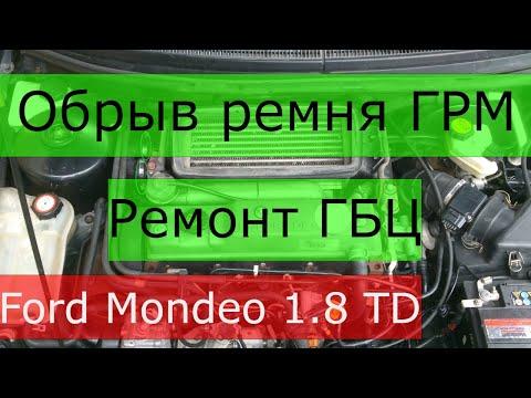 Фото к видео: Ford Mondeo 1.8 TD. RFN. Ремонт ГБЦ. Обрыв ремня ГРМ. Полная версия
