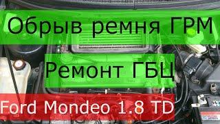 Ford Mondeo 1.8 TD. RFN. Жөндеу ГБЦ. Обрыв ремня ГРМ. Толық нұсқасы