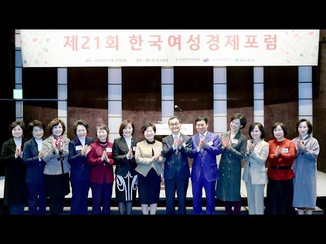 '제21회 한국여성경제포럼' 현장