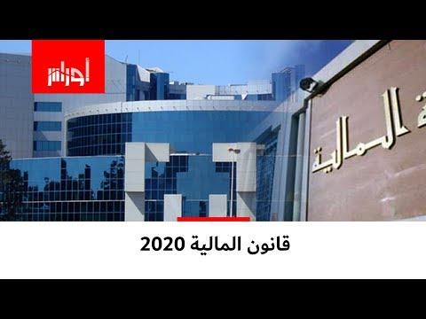 تعرف على أبرز ما جاء في مشروع قانون المالية 2020 من خلال هذا الفيديو