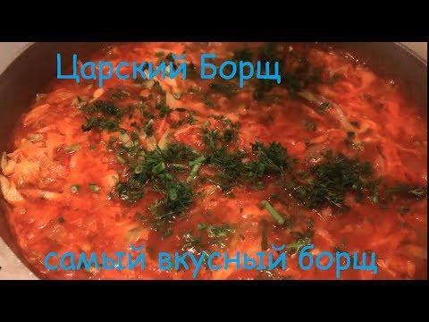 Рецепт борща царского