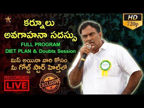 veeramachaneni-ramakrishna-avagahana-sadassu-@-kurnool-|-recorded-program-|-gold-star-health