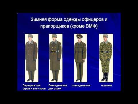 Воинские звания военнослужащих ВС РФ  Военная форма одежды