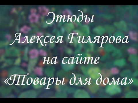 Этюды Алексея Гилярова на сайте «Товары для дома»