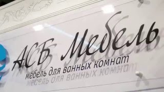 Альфа Кристалл АСБ Мебель(, 2015-12-24T13:02:47.000Z)