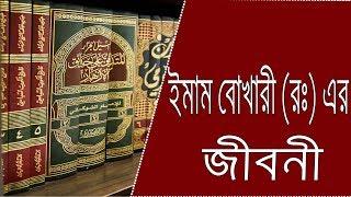 ইমাম বুখারী রহঃ এর জীবনী   Biography  of Imam  Bukhari   Imam Bukhari life story