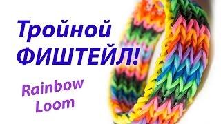 ТРОЙНОЙ ФИШТЕЙЛ | Тройной рыбий хвост | Triple Fishtail Rainbow Loom. Урок 139