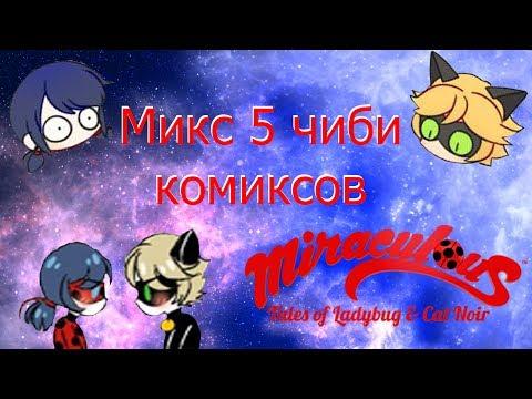 Микс 5 комиксов ЧИБИ ЛедиБаг и Супер-кот(кот Нуар)  Mizuki Konako
