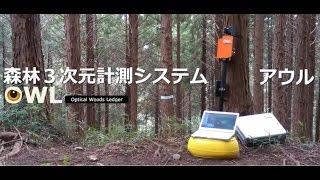 森林3次元計測システムOWLの特長