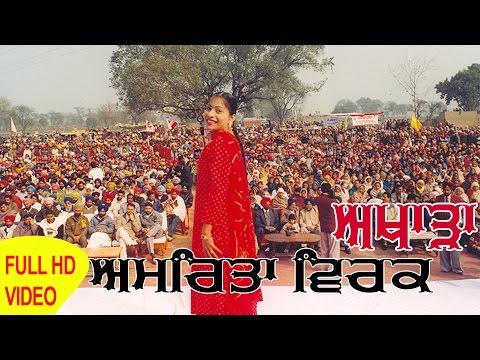 Amrita Virk ll Live Akhada ll (full Video)...