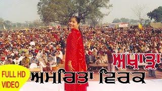 Amrita Virk ll Live Akhada ll (full Video) Anand Music ll New Punjabi Song 2017