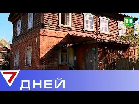 Французский квартал Зеленодольска удалось спасти от сноса. 7 Дней | ТНВ