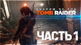 SHADOW OF THE TOMB RAIDER - PS 4 PRO! - ЧАСТЬ #1 - ЛАРА КРОФТ 2018!