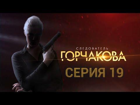 Следователь Горчакова. 19 серия | Интер