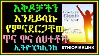Biggest Mistakes People Make in Setting Goals Ethiopikalink