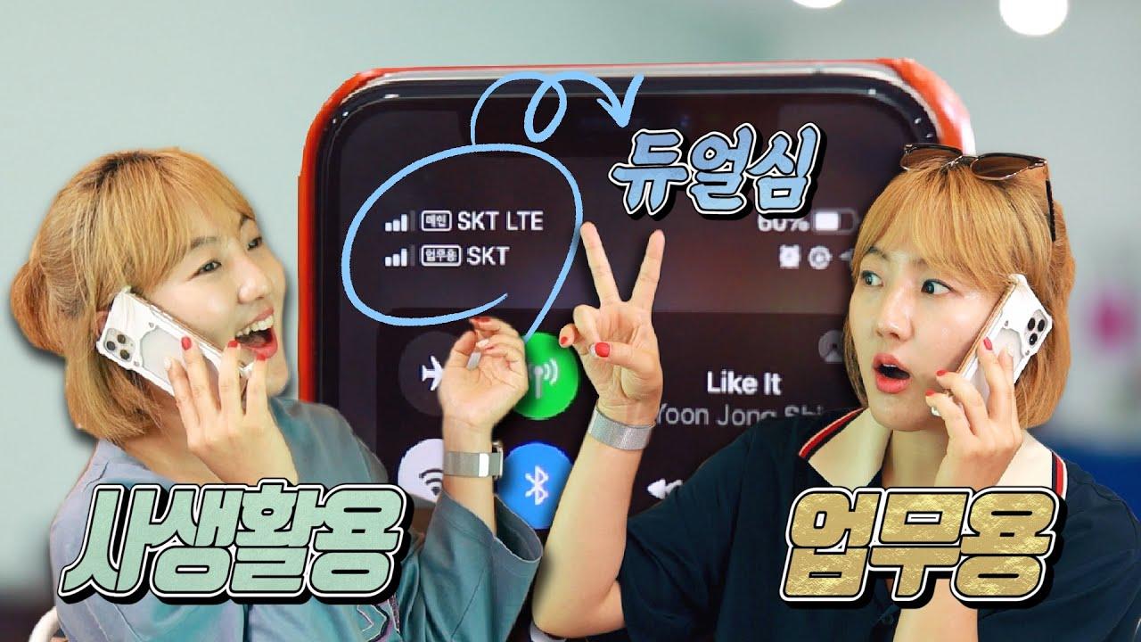 티플러스 eSIM I 드디어 한국에서 아이폰 듀얼심 지원!!