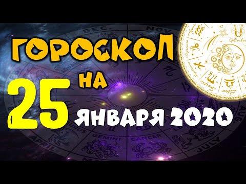 Гороскоп на завтра 25 января 2020 для всех знаков зодиака. Гороскоп на сегодня 25 января | Астрора